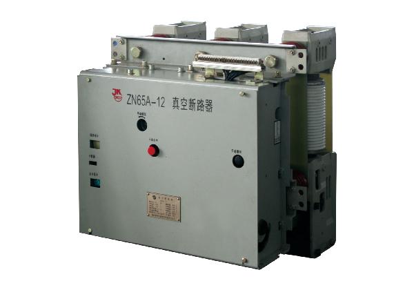 ZN65A-12系列真空断路器
