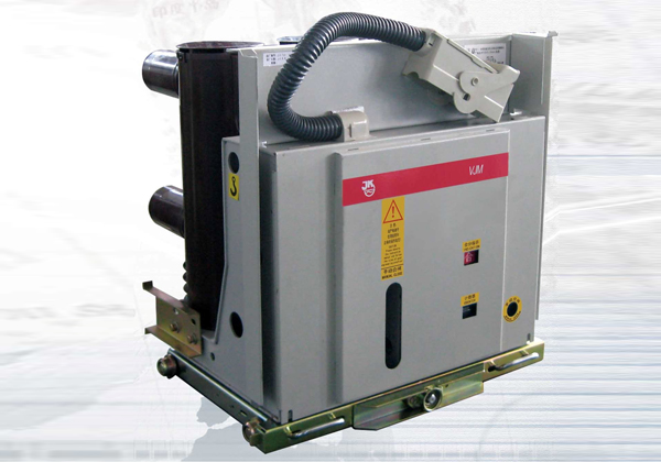 VJM-12系列永磁控制型户内真空断路器