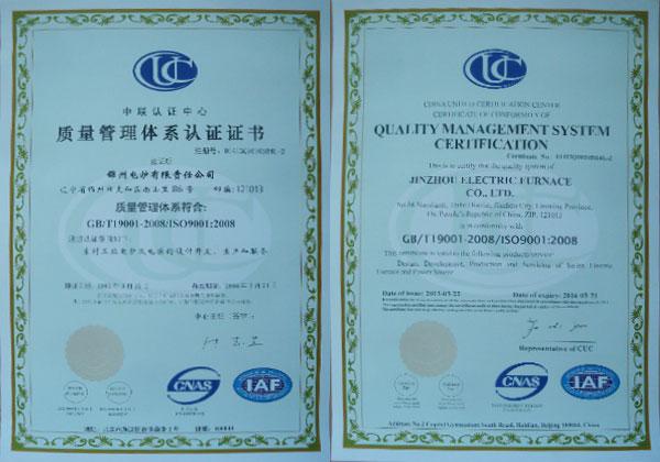 质量管理体系认证证书(锦州电炉)