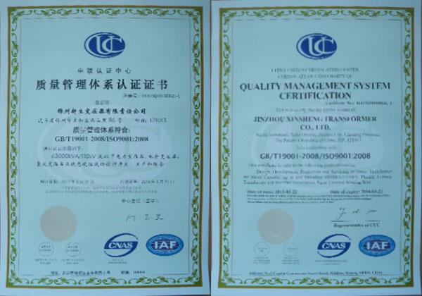 质量管理体系认证证书(新生BOB娱乐体育)