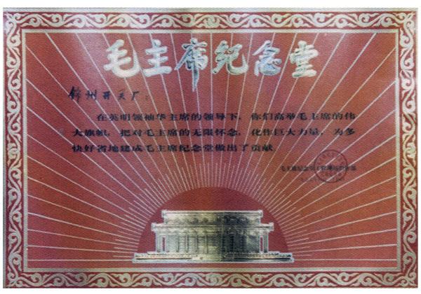 毛主席纪念堂建设贡献奖