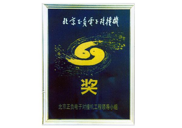 北京正负电子对撞机奖